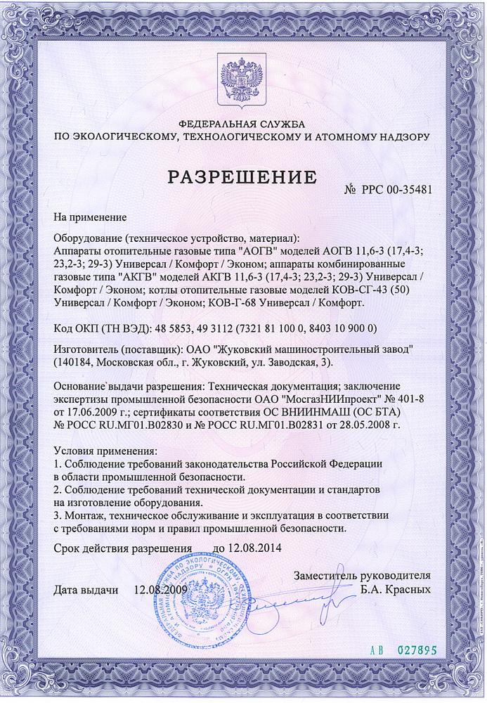 разрешение ростехнадзора на котлы lamborghini
